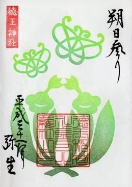 徳王神社 御朱印 2019年3月朔日.jpg