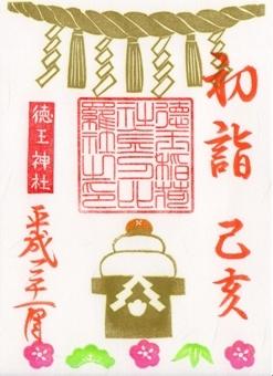 徳王神社 御朱印 平成31年1月 鏡餅.jpg