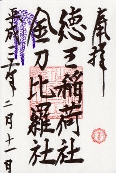 徳王稲荷社 御朱印 書置き 稲荷.jpg