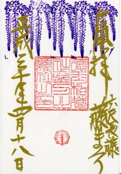 徳王稲荷社 御朱印 藤まつり.jpg