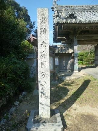 志摩国分寺02.JPG