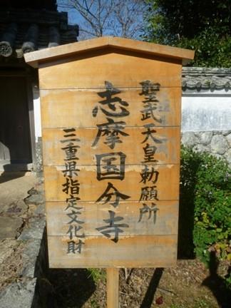 志摩国分寺04.JPG