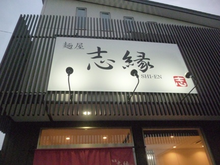 志縁01.JPG