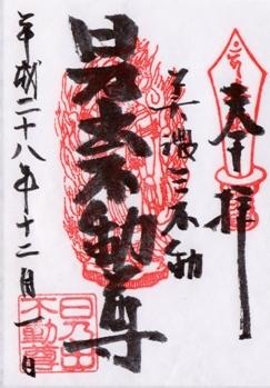 日乃出不動尊 御朱印 美濃三不動.jpg