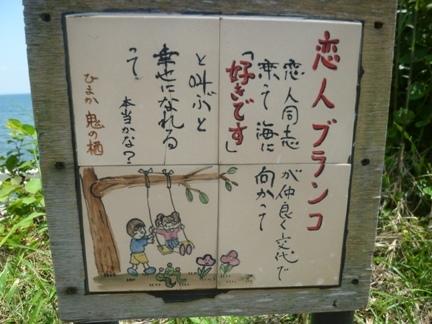 日間賀島32.JPG