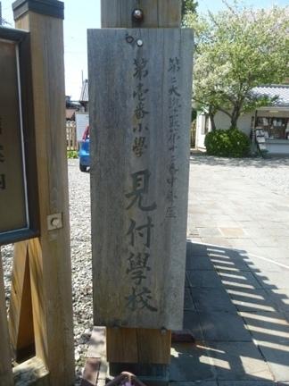 旧見付学校04.JPG
