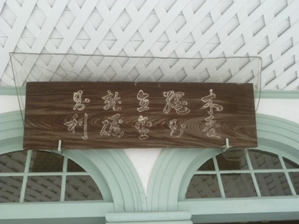 旧見付学校09.JPG