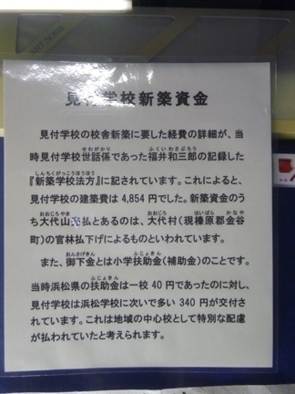 旧見付学校29.JPG