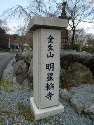明星輪寺01.JPG