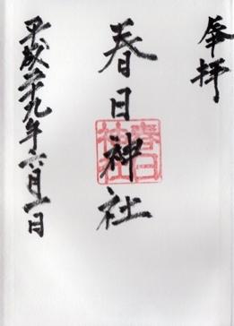 春日神社 御朱印.jpg