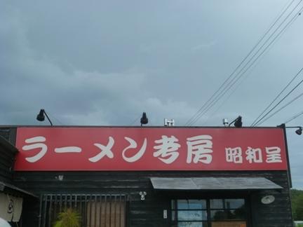 昭和呈01.JPG