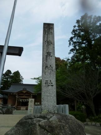 智積椿岸神社01.JPG