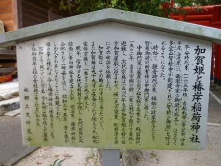 智積椿岸神社21.JPG