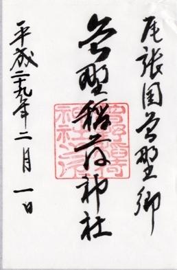 曽野稲荷神社 御朱印.jpg