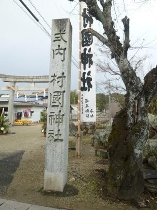 村国神社01.JPG
