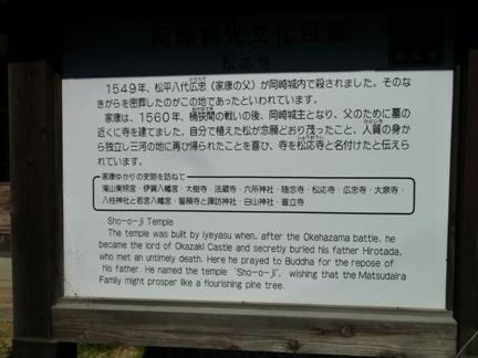 松應寺05.JPG