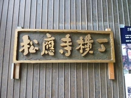 松應寺26.JPG