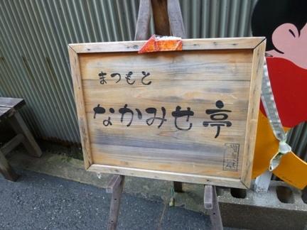 松應寺32.JPG