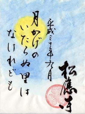 松應寺 御朱印 2018年9月.jpg