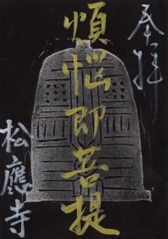 松應寺 御朱印 煩悩即菩提.jpg
