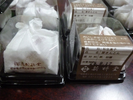 栗きんとん食べ比べ07.JPG