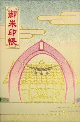 桃太郎神社 御朱印帳 表.jpg