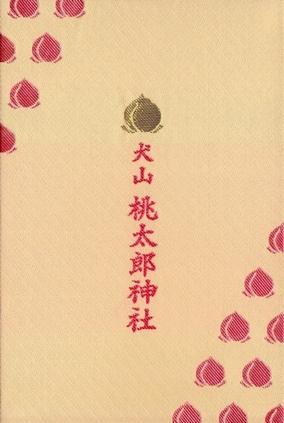 桃太郎神社 御朱印帳 裏.jpg