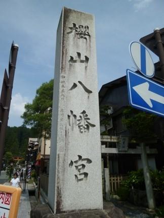 桜山八幡宮 (59).JPG