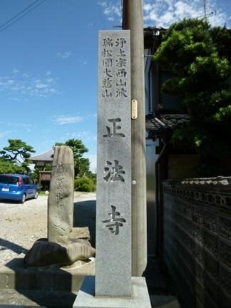 正法寺01.JPG