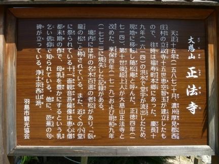 正法寺03.JPG