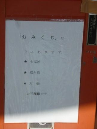 比佐豆知神社56.JPG