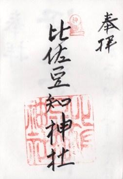 比佐豆知神社 御朱印.jpg