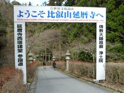比叡山 西塔47.JPG