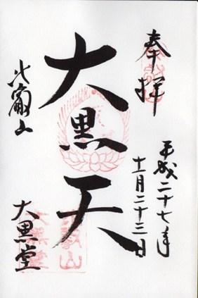 比叡山延暦寺 御朱印 大黒堂.jpg
