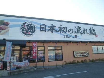 沼津魚がし鮨 掛川店01.JPG