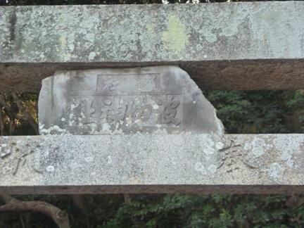 波切神社02.JPG