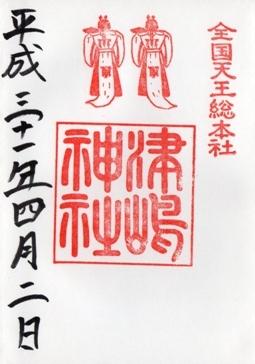 津島神社 御朱印 巫女二人.jpg