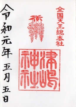 津島神社 御朱印 藤.jpg