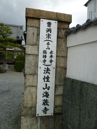 海蔵寺01.JPG