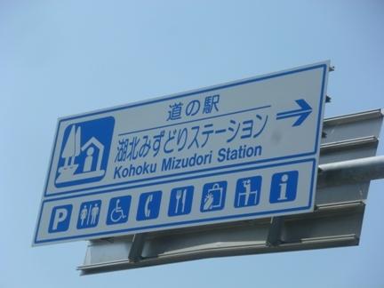 湖北みずどりステーション02.JPG