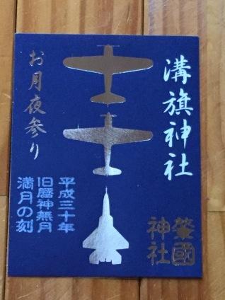 溝端神社 御朱印 銀2.JPG