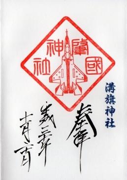 溝端神社 御朱印 X-2.jpg