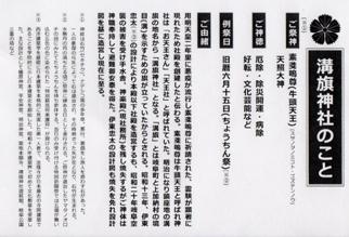 溝端神社 由緒.jpg
