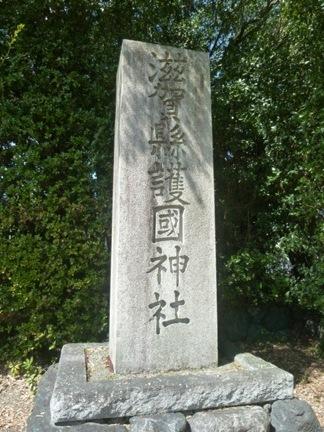 滋賀縣護国神社11.JPG