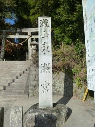 滝山東照宮22.JPG