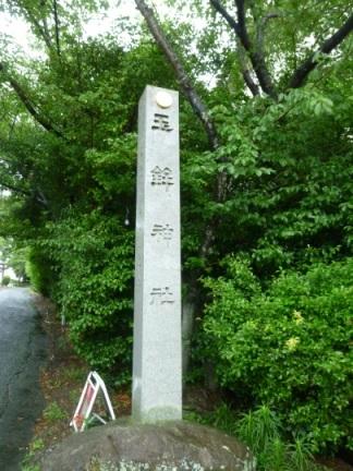 玉鉾神社82.JPG