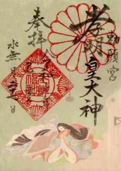 玉鉾神社 御朱印 女性1.jpg