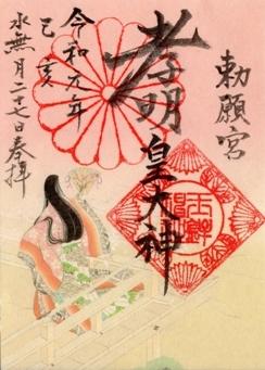 玉鉾神社 御朱印 女性2.jpg