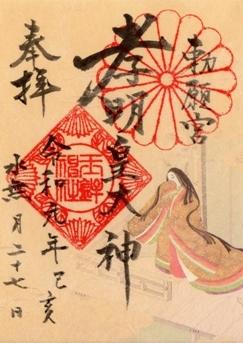 玉鉾神社 御朱印 女性3.jpg