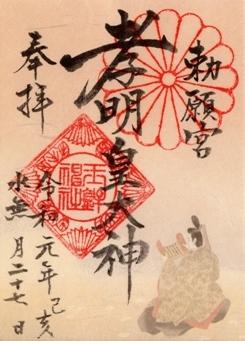 玉鉾神社 御朱印 男性1.jpg